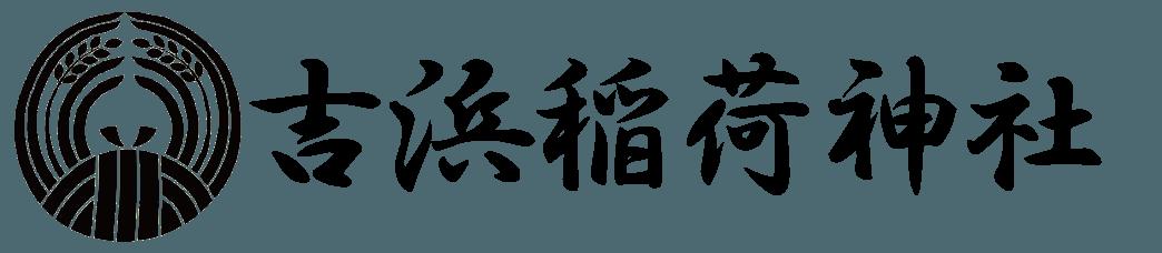 吉浜稲荷神社 公式ページ